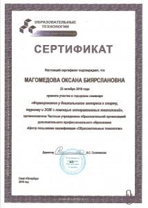 Магомедова22