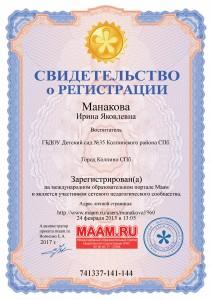 Манакова1