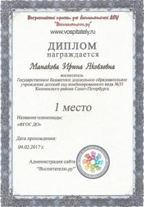 Манакова11
