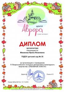 Манакова13