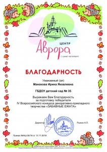 Манакова14