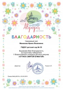 Манакова17