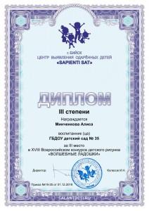 Манакова23