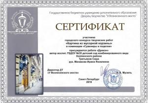 Манакова24