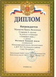 Манакова3