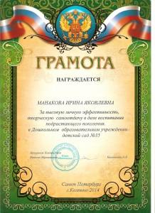Манакова4
