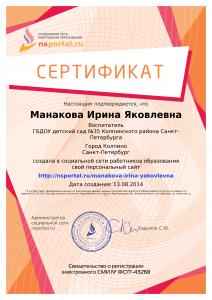 Манакова5