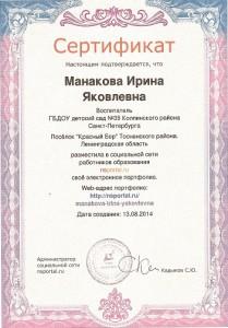 Манакова6