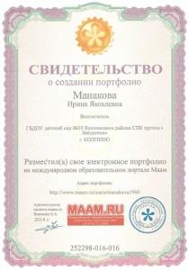 Манакова7