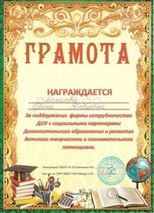 Манакова8