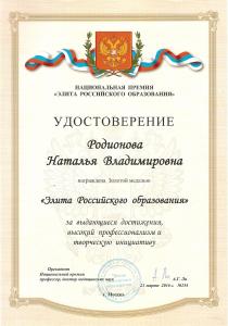 Родионова13