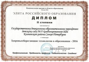 Родионова17