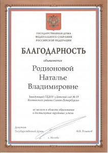 Родионова30