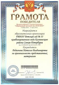 Родионова33