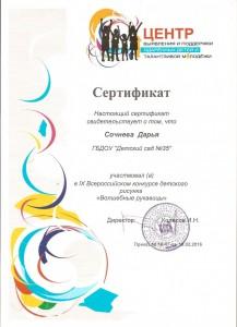 Смирнова11