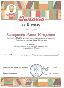 Смирнова14