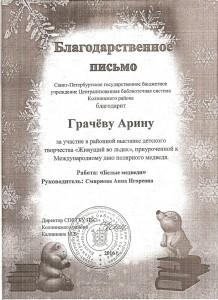Смирнова16