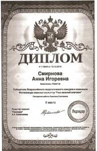 Смирнова21