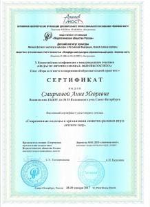 Смирнова22