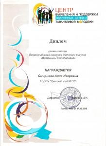 Смирнова5