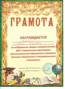 Смирнова7