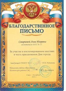 Смирнова8
