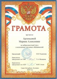 Артемьева19