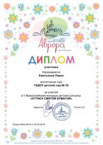 Артемьева3
