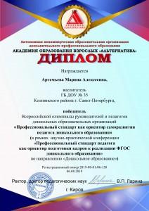 Артемьева5