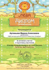 Артемьева9