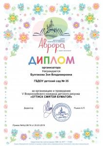 Булгакова14