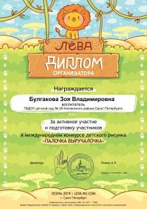 Булгакова16