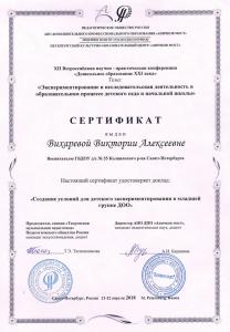 Вихарева12
