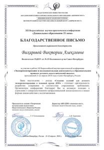 Вихарева13