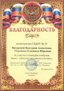 Вихарева2
