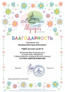 Вихарева36