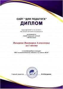 Вихарева43