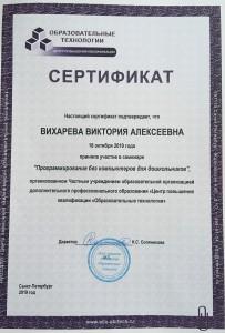 Вихарева46