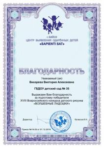 Вихарева48