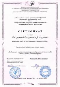 Вихарева8