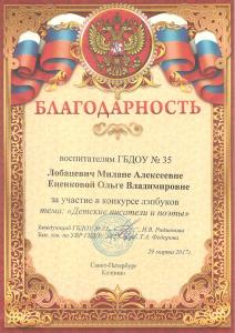 Ененкова1