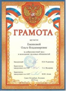 Ененкова10