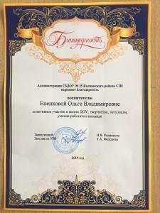 Ененкова5