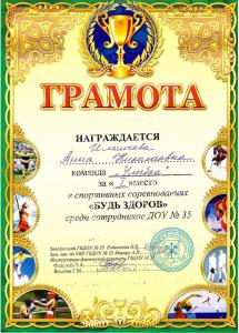 Ильичева1