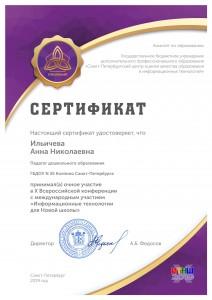 Ильичева10