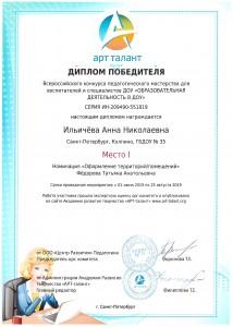Ильичева11