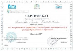 Ильичева14
