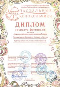 Ильичева4