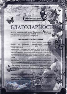 Ильичева5