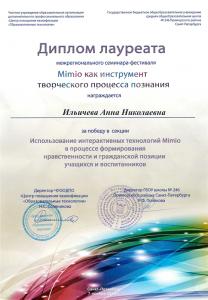 Ильичева8